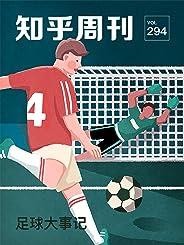知乎周刊· 足球大事记(总第 294 期)
