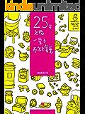 25岁之后,一辈子不缺钱(财蜜eMook) (小白理财)