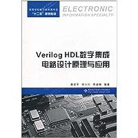 Verilog HDL数字集成电路设计原理与应用