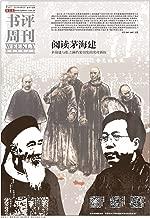 《新京报》书评周刊2014年4月12日