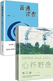 读书若有邻:普通读者+心怀野念(套装共2册)