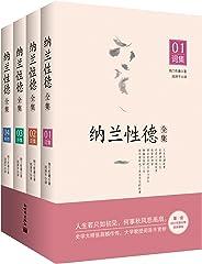 纳兰性德全集(套装全4册) (经典天天读)