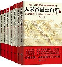 大宋帝国三百年(套装共7册)揭开一个被铁蹄与悲情遮蔽的惊艳盛世。