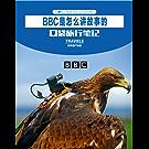 BBC是怎么讲故事的 (世界遗产地理·口袋旅行笔记)