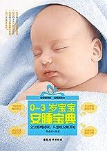 0~3岁宝宝安睡宝典(儿科专家的宝宝安睡训练指南,让宝宝睡得好,专业解决婴幼家庭的睡眠苦恼)