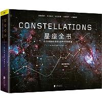 星座全书:88星座及其他天体野外观测图鉴
