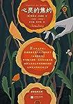 读客经典文库:心灵的焦灼(全新导读典藏版!德文原译经典译本!如果现实让你感到无能为力,就读一读《心灵的焦灼》!)
