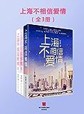 上海不相信爱情(全3册) (人间职场浮世绘)