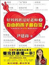 """好妈妈胜过好老师2:自由的孩子最自觉 (读客""""为孩子健康成长而读书!""""系列)"""