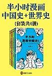 半小时漫画中国史+世界史(共4册)(看半小时漫画,通三千年历史,用漫画解读历史,开启读史新潮流。)