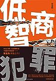 低智商犯罪【《长夜难明》作者紫金陈最新力作!推理与喜剧的完美融合!一部别具魅力的类型小说!】