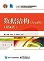 """数据结构(Java版)(第4版) (""""十二五""""普通高等教育本科国家级规划教材,""""十二五""""江苏省高等学校重点教材)"""