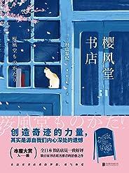 樱风堂书店【本屋大赏提名,全日本书店店员一致好评,数百家书店联名推荐的治愈之作】