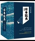 坂本龙马(套装共4册)