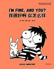 """我很好啊 你怎么样(全世界社恐美少女的尬聊指南,读过的女生都惊呼:""""是我!是我!"""")"""
