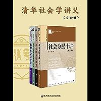 清华社会学讲义(全四册)