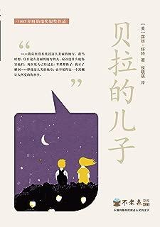 不老泉文库:贝拉的儿子(纽伯瑞奖作品。书中,吉普茜爸爸的死是整个故事的主线,故事中的故事正是读者无法不读下去的原因。)