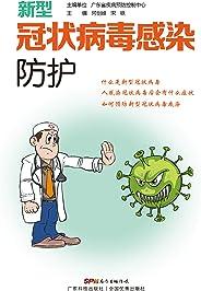 新型冠狀病毒感染防護
