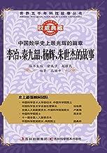 中国数学史上最光辉的篇章:李冶、秦九韶、杨辉、朱世杰的故事