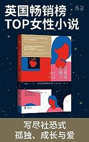 艾莉诺好极了(英国百万级畅销女性小说,美版豆瓣Goodreads18万 压倒性好评。书写极致的现代孤独,更是有关成长与爱的向上文学!) (未读·文艺家)
