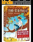 作家榜经典:汤姆·索亚历险记(激发心智成长的少年冒险故事,美国伟大的儿童文学作品) (作家榜经典文库)