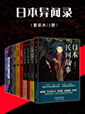 日本異聞錄(套裝共10冊)