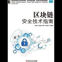 区块链安全技术指南 (区块链技术丛书)