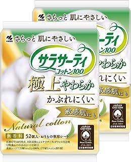 sarasaty 棉 柔軟 無香 52個×2