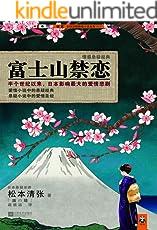 富士山禁恋(怪不得是东野圭吾的偶像!半个世纪以来,日本影响超大的爱情悲剧。爱情小说中的悬疑经典,悬疑小说中的爱情圣经。) (松本清张推理悬疑系列)