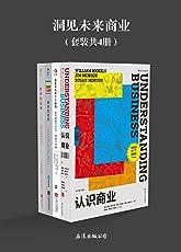 洞见未来商业(《认识商业》《理解未来的7个原则》《畅销的原理》《胜利的法则》套装共4册。)