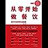 从零开始做餐饮(一本书解决的你开店、经营、管理、盈利难题。中国餐饮企业TOP100创富法则。)