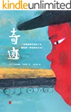 奇迹 (日本伟大导演是枝裕和作品,小田切让、阿部宽、长泽雅美、桥本环奈联袂主演。)
