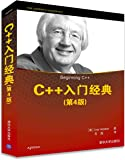 C++入门经典(第4版)