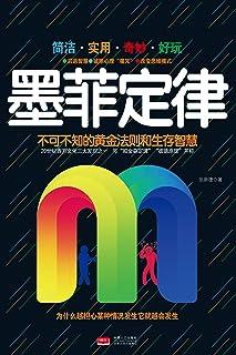 """墨菲定律(年全新出版,汲取所有版本的精华,一部真正讲透、讲懂、简单有趣、实际运用的墨菲定律全本,一部启迪智慧,破除心理""""魔咒"""",改变命运的奇书!)"""