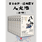 八犬传(套装共七册)(与《源氏物语》齐名的日本史诗,全球唯一中文译本,三岛由纪夫推崇,日本的三国演义+水浒传+西游记。)