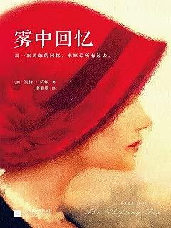 雾中回忆(读客熊猫君出品,畅销整个南半球的女作家,横扫北半球所有国家、所有榜单!用一次勇敢的回忆,来原谅所有过去)