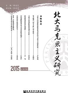 北大马克思主义研究(2015/总第4辑)