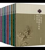 那些路过心上的经典:民国大师经典书系(套装共9册)