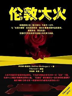 """伦敦大火(畅销悬疑小说《糖与香料》作者又一力作,与""""女福尔摩斯""""超级神探凯茜·露丝在重重迷雾中追踪真相。悬疑升级,更添诙谐!玫瑰红犯罪惊悚系列短篇小说的第三部曲。)"""