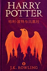 哈利·波特与凤凰社 (Harry Potter and the Order of the Phoenix )
