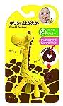 KJC  儿童长颈鹿磨牙器 适用于3个月以上儿童 带孔易于干燥
