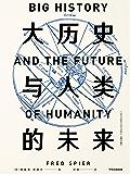 大历史与人类的未来:修订版(比尔·盖茨、大卫·克里斯蒂安推荐)