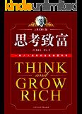 思考致富 (成功大师经典)