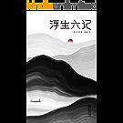 浮生六记(作家榜插图珍藏版·全本全译全注) (作家榜经典文库)