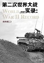 第二次世界大战实录:战史篇(二)