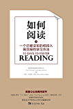 如何阅读:一个已被证实的低投入高回报的学习方法