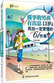 懂事的男孩有出息:13岁之前男孩一定要懂的61件事:漫画版 (61成长书架)