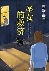 东野圭吾:圣女的救济