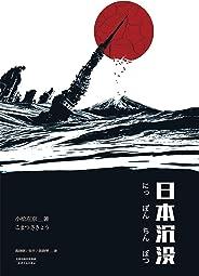 日本沉没(无删减典藏版)(日本推理作家协会赏/星云赏日本长篇组双冠王。狂销400万册的战后日本第一畅销书)