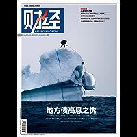 《财经》2018年第16期 总第533期 旬刊